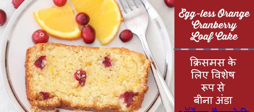 Eggless Orange Cranberry Bread